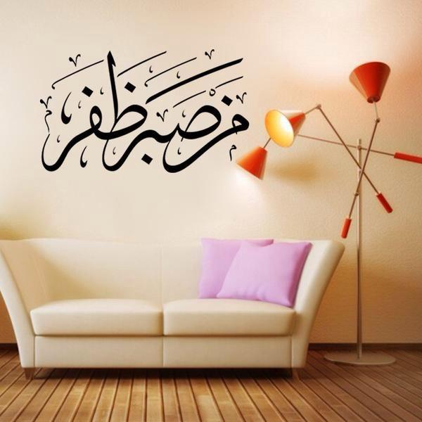 islamic arabic calligraphy wall sticker home muslim sticker decal wallpaper art ebay. Black Bedroom Furniture Sets. Home Design Ideas